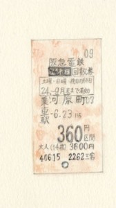 pocket-ticket-